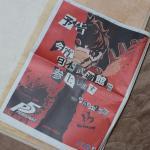 『ペルソナ5』スーパーライブで続報予告!謎の男The Phantomから「今宵、日本武道館に参上します」という予告状が届く
