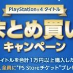 PS StoreでPS4タイトルを1万円以上購入すると合計金額に応じたPS Storeチケットが貰えるキャンペーンがスタート!