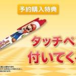 『パズル&ドラゴンズ スーパーマリオブラザーズ エディション』予約特典がオリジナルタッチペンに決定