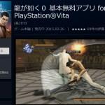 『龍が如く0 基本無料アプリ for PS Vita』配信開始!闘技場や各種ミニゲームが先行プレイでき本編へのデータ持ち込みも可能