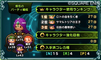 theatrhythm-dq_150226 (18)