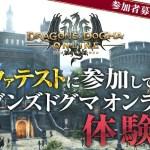 『ドラゴンズドグマ オンライン』4月20日よりアルファテスト実施決定!ジョブ&スキルを紹介する第3弾トレーラーも公開!