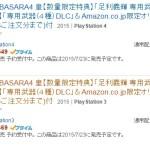 【予約】『戦国BASARA4 皇』Amazon&イーカプコンにて予約スタート!