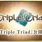『FF8』で誕生したミニゲーム『トリプルトライアド』が『FFポータルアプリ』でプレイ可能に!トレーラー公開