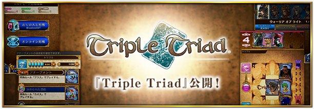 triple-triad_150401