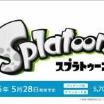 『スプラトゥーン』発売日が5月28日に決定!同時発売のamiiboとの連携でチャレンジ解禁、クリアすれば特別なブキやギアを獲得!