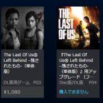 『The Last of Us』のエピソードDLC『Left Behind -残されたもの-』単体版が配信開始。本編へのアップグレードも可能