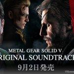 『メタルギアソリッドV オリジナルサウンドトラック』9月2日発売決定!ボーカル曲からBGMまで50曲以上を収録
