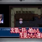 3DS『コープスパーティーブラッドカバーリピーティッドフィアー』ゲーム紹介映像&実写PVが公開!