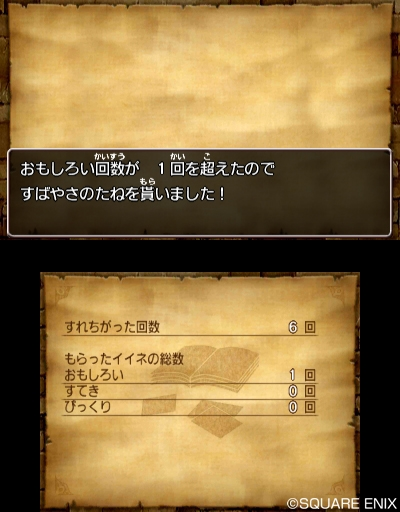 dq8_150728 (10)_R
