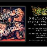 『ドラゴンズクラウン』オリジナルサウンドトラックが2015年秋以降に発売決定!デジタル配信もあり