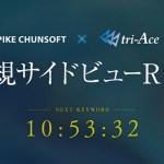 スパイク・チュンソフト×トライエースがタッグを組んだ新作RPGが発表!ティザーサイト公開!
