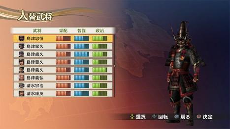 sengoku-musou-4-edit5_150730_R