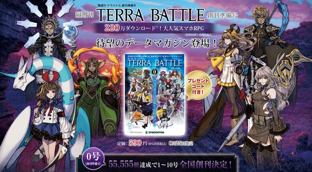 terra-battle_150729