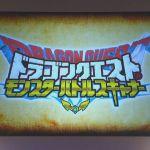 スクエニ×マーベラスによるアミューズメントカードゲーム機『ドラゴンクエスト モンスターバトルスキャナー』2016年稼働予定が正式発表!イメージイラストが公開