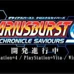 [動画追加]『ダライアス』シリーズ最新作『ダライアスバースト クロニクルセイバーズ』2015年末にリリース決定!ハードはPS4/Vita/PC