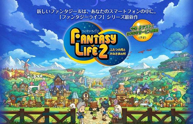 fantasy-life-2_150831