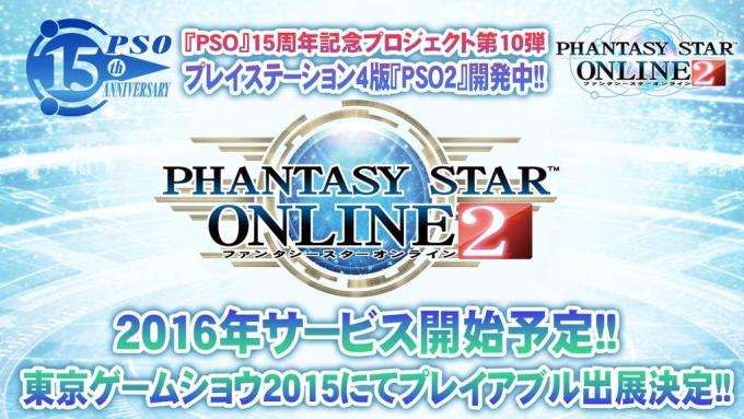 pso2-ps4_150816