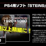 『シュタインズ・ゲート ゼロ』初回特典がフルHD化されたPS4版『シュタインズ・ゲート』DLコードに決定!