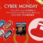 【Amazonセール】PS Vita本体と『マインクラフト』のセット商品が15%オフ19,627円で販売開始!