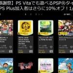 Vitaでも遊べるPSPタイトルの最大70%OFFセールが開始!『ペルソナ』『FF』『テイルズ』『ダンガンロンパ』『イース』『ぼくなつ』『戦ヴァル』などの人気シリーズも軒並みセール対象に