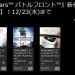 『STAR WARS バトルフロント』PS Storeにて最大28%オフのセールが開始!