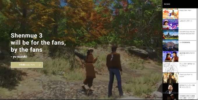 shenmue3_160105