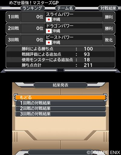 dqmj3_160204 (13)