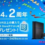 【PS4 2周年】PS StoreでPS4ゲーム1万円以上を購入すると1,500円チケットがもれなく貰えるキャンペーン開始!