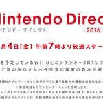 『ニンテンドーダイレクト』3月4日午前7時より配信決定!Wii Uと3DSソフト情報中心の内容に