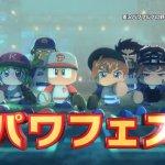 『実況パワフルプロ野球2016』新要素「パワフェス」など各ゲームモードを紹介するPVが公開!