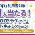 5人に1人に2,000円分のPS Storeチケットが当たるPS App利用者を対象にしたキャンペーンがスタート!