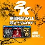 【PS Store】『ボーダーランズ ダブルデラックスコレクション』『Evolve』『バイオショック1/2/インフィニット』など2Kの最大75%OFFセールが開始!