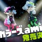 シオカラーズのamiiboが7月7日に発売決定!使用すると広場がフェス状態となり好きな曲を歌い踊ってくれる