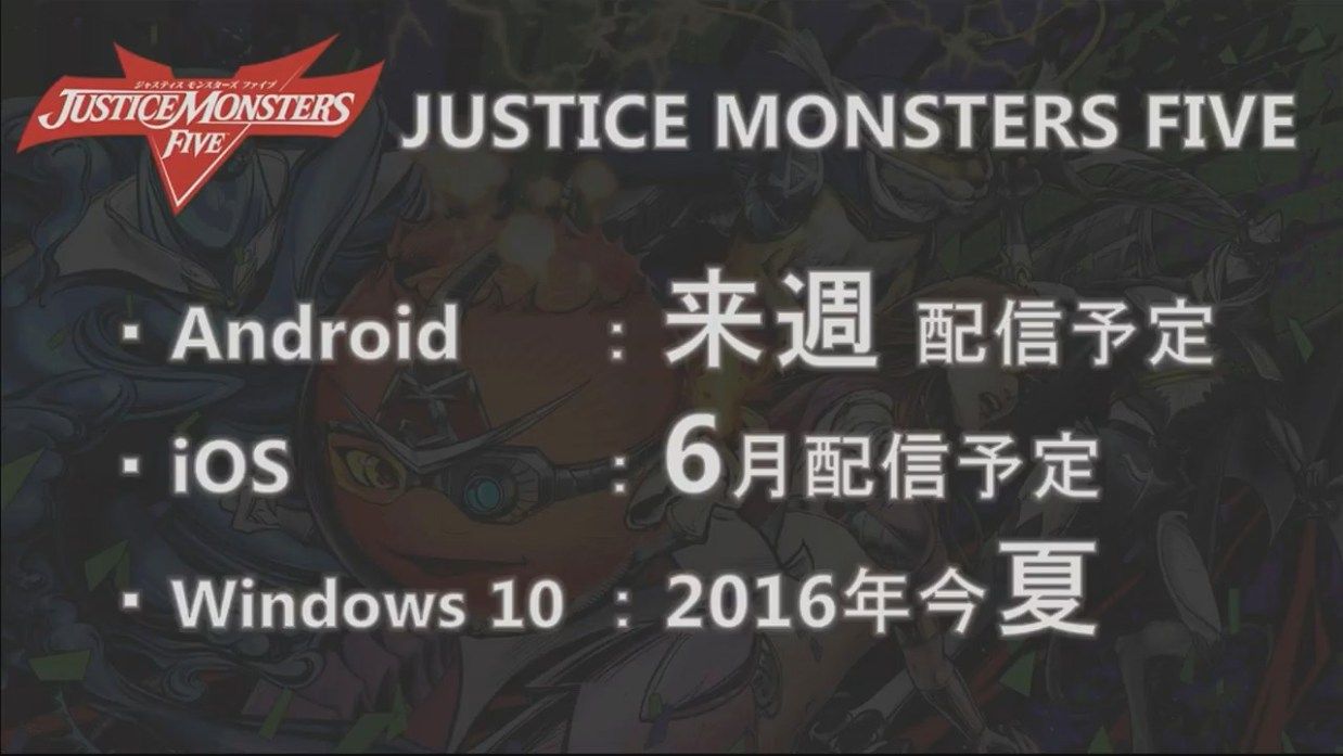 justice-monsters-five_160421