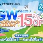 【PS Store】15%OFFになる「GWカート割引キャンペーン」が開始!