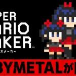 『スーパーマリオメーカー』話題のメタルダンスユニット「BABYMETAL」のキャラマリオが配信決定!