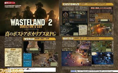 wasteland2_160419