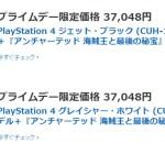 『PS4+アンチャ4』37,048円、『Vita+マイクラ』18,472円、『New3DSLL+ゼノブレイド+プリペイド1000円』17,999円などAmazonプライム会員限定セールが開始!