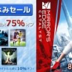 【PS Store】EAが夏休みセールを開始。人気タイトルが最大75%OFFに!『ミラーズエッジ カタリスト』半額セールも同時スタート