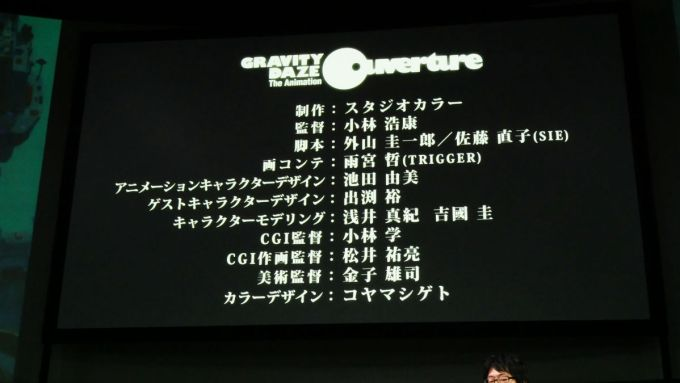 gravity-daze-anime_160719 (1)