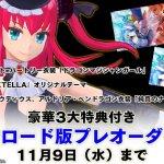 PS4/Vita『Fate/EXTELLA』DL版プレオーダー開始。専用特典としてエリザベートの衣装&オリジナルテーマが用意