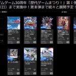 【PS Store】ガンダムゲーム30周年「歴代ゲームまつり」第1弾開始!『真・ガンダム無双』や『ガンダムブレイカー』など対象タイトルが最大30%OFF