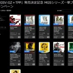 【PS Store】『メタルギアソリッド』シリーズが半額になる「一挙プレーキャンペーン」開始!