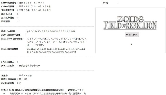 zoids-for_160926