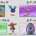 『ポケモン サン・ムーン』新ポケモン「コスモッグ」やアローラの守り神&専用Zワザ、強敵に挑む「バトルツリー」などを収録した最新映像が公開!