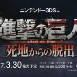ルビーパーティー制作『進撃の巨人 死地からの脱出』発売日が2017年3月30日に決定!ティザー映像公開