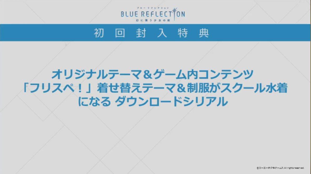blue-reflection-tokuten_170117