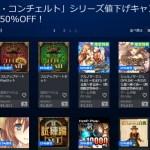 【PS Store】『サージュ・コンチェルト』シリーズのセールが開始!『シェルノサージュOFFLINE』35%OFF、『アルノサージュPLUS』40%OFF、DLCも対象