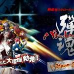 『バレットソウル -弾魂-』PC版発表、Steamにて4月7日より配信開始。全DLCを予め同梱